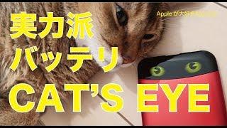 気になってた 猫の目モバイルバッテリーTUNEWEAR CAT'S EYEでiPhone Xフル充電・少しお安くなって猫なのに実力派