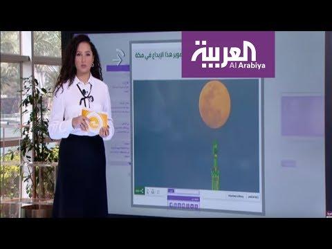 العربية.نت اليوم.. صور جذابة لقمر مكة والشخير يصيب النساء