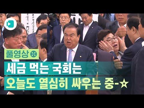 자유한국당과 문희상 국회의장 충돌...방문부터 고성에 몸싸움까지 전부 보여드립니다 / 비디오머그