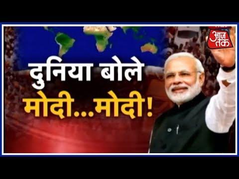 Vishesh| PM Narendra Modi World's 3rd Most Popular Leader; Overtakes Donald Trump And Vladimir Putin
