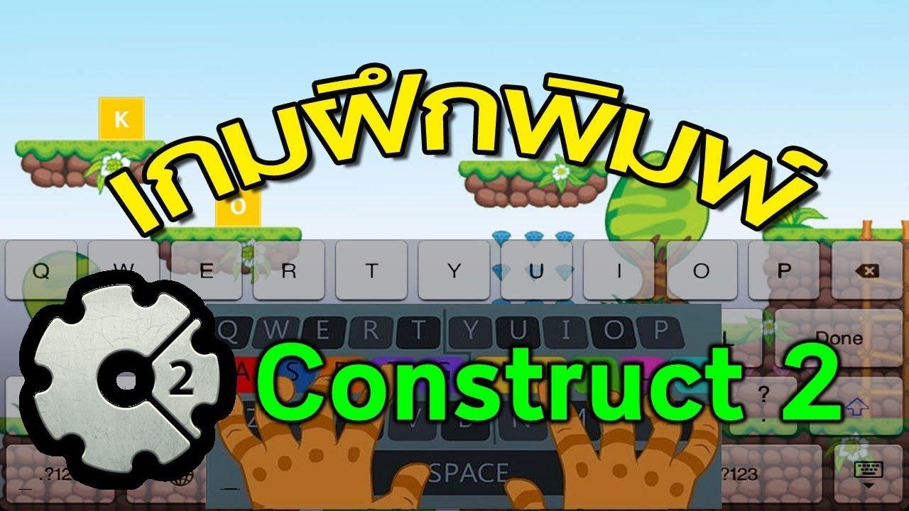 การทำเกมฝึกพิมพ์อย่างง่ายด้วยโปรแกรม Construct 2