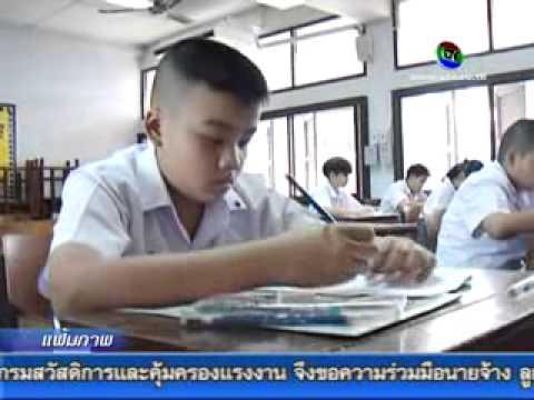 4 3 57 ตรวจข้อสอบนักเรียนห้องเรียนพิเศษ เบญจมราชูทิศ จันทบุรี