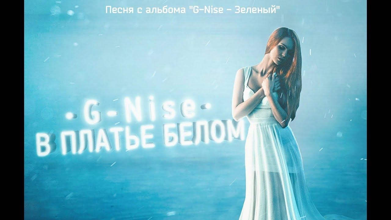 В платье белом g nise текст