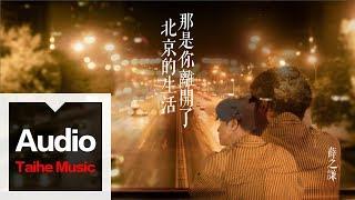 薛之謙 Joker Xue【那是你離開了北京的生活】HD 高清官方歌詞版 MV