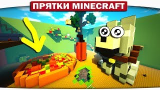 ПЁС ТОХА И КОСМИЧЕСКАЯ ПИЦЦА!! - Прятки Minecraft 83