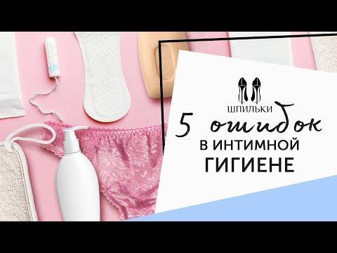 Деликатный вопрос: 5 ошибок в интимной гигиене [Шпильки   Женский журнал]