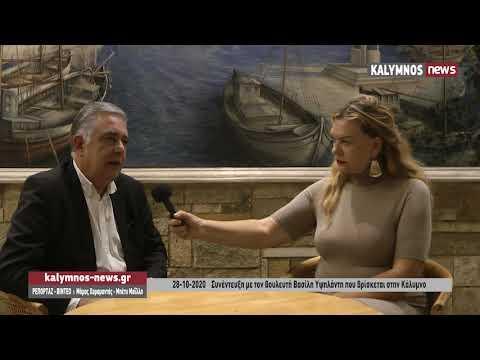 28-10-2020 Συνέντευξη με τον βουλευτή Βασίλη Υψηλάντη που βρίσκεται στην Κάλυμνο