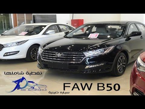 FAW B50 2020 سيدان ابداع الصين بالسيارات