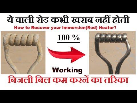 गर्म पानी की रोड को घर पर कैसे ठीक करे  | How to Clean and repair water heater rod at home easy 2018