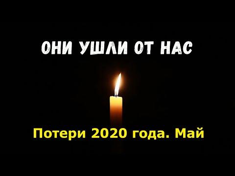 Знаменитости, умершие в мае 2020 года / Кто из звезд ушел из жизни? - Видео онлайн