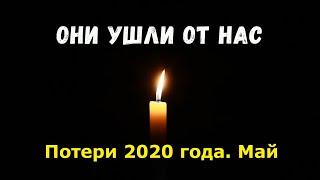 Знаменитости, умершие в мае 2020 года / Кто из звезд ушел из жизни?