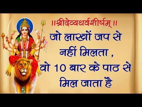 #श्रीदेव्यथर्वशीर्षम् ॥ #DEVIATHARVASHIRSHAM (हिंदी में } #नवरात्र में इसका जाप करके देखो thumbnail