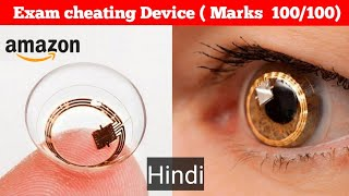 Exam Cheating Gadgets for Students || Available On Amazon || Exam cheating device | Exam copy tricks