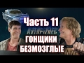 AVTOPIZDEC (171) Гонщики безмозглые ч.11 [by SAV Draw]