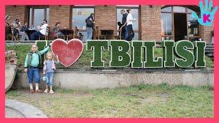 📷 ТБИЛИСИ - мое путешествие в ГРУЗИЮ ☩(ТБИЛИСИ - мое путешествие в ГРУЗИЮ ☩ Мне очень понравился Тбилиси с его узкими, мощёными кирпичом улочка..., 2016-10-22T14:50:33.000Z)