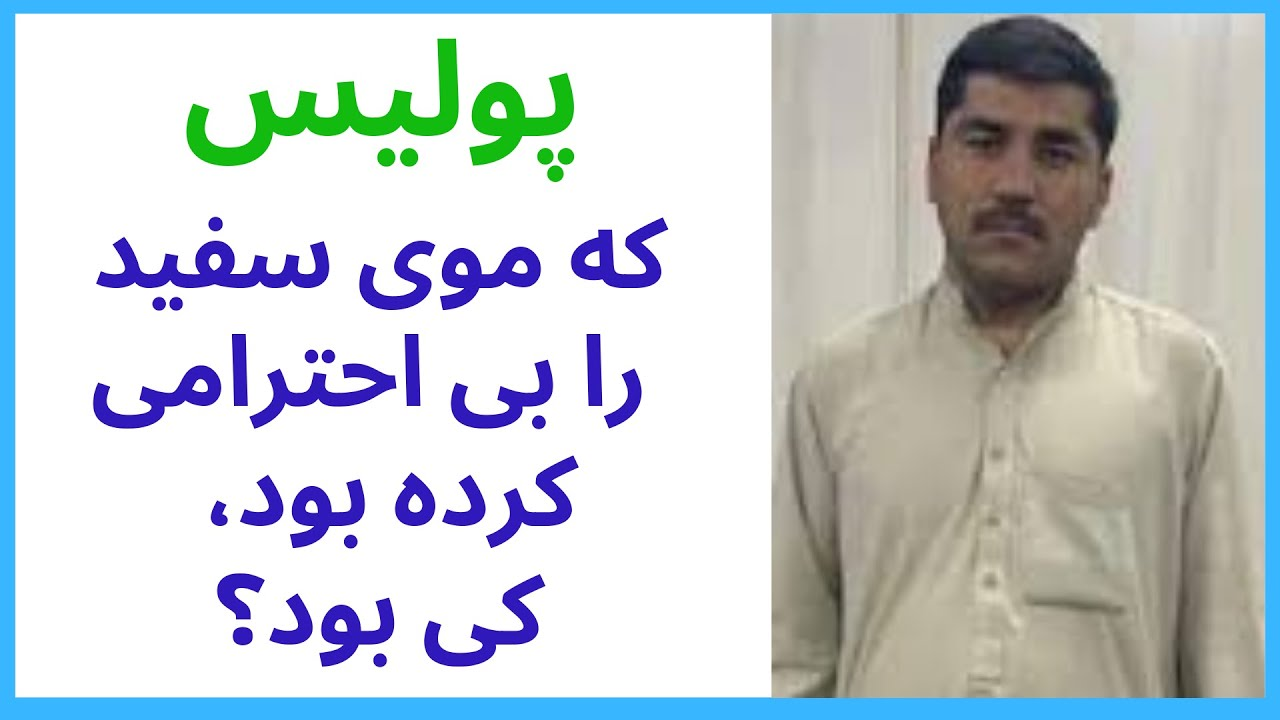 پولیس کابل یک موسفید را در مقابل سفارت پاکستان لت و کوب کرد، در حین فرار چگونه دستگیر شد؟