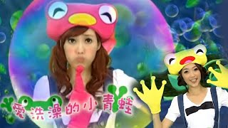 momo親子台 | momo歡樂谷專輯1_愛洗澡的小青蛙【官方完整版 】 thumbnail