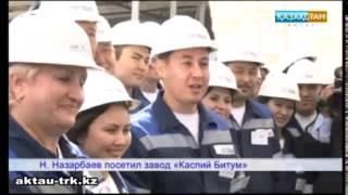 Н. Назарбаев посетил завод «Каспий Битум»(, 2014-10-06T09:46:04.000Z)