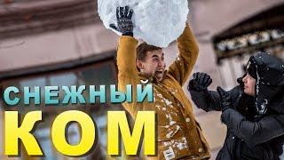 ПОДСТАВА - Снежный КОМ