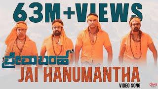 Prema Baraha - Jai Hanumantha (Video Song) | Chandan Kumar, Aishwarya | Arjun Sarja | Jassie Gift