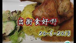 【出街食好嘢】【飲食 Vlog】20062018 行到邊食到邊 飲食 - (荃灣) 餐廳好介紹 試食分享