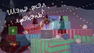 Бурятская песня про новый год