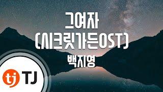 [TJ노래방] 그여자(시크릿가든OST) - 백지영 (The woman - Baek Ji Young) / TJ Karaoke