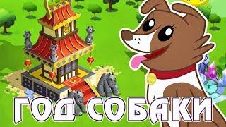 Год собаки в игре Май Литл Пони (My Little Pony) - часть 4