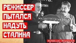 Как режиссер пытался надуть Сталина