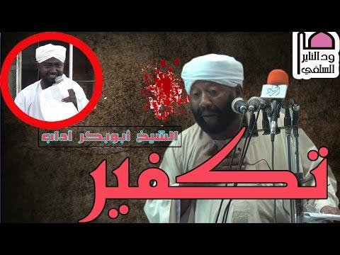 تكفير محمد مصطفى للشيخ أبوبكر آداب يقول  كافر ، مرتد ، لا يرث ، ولا يورث ، ولا يدفن مع المسلمين thumbnail