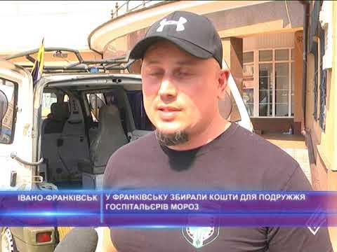 У Франківську збирали кошти на лікування волонтерської сім'ї Морозів