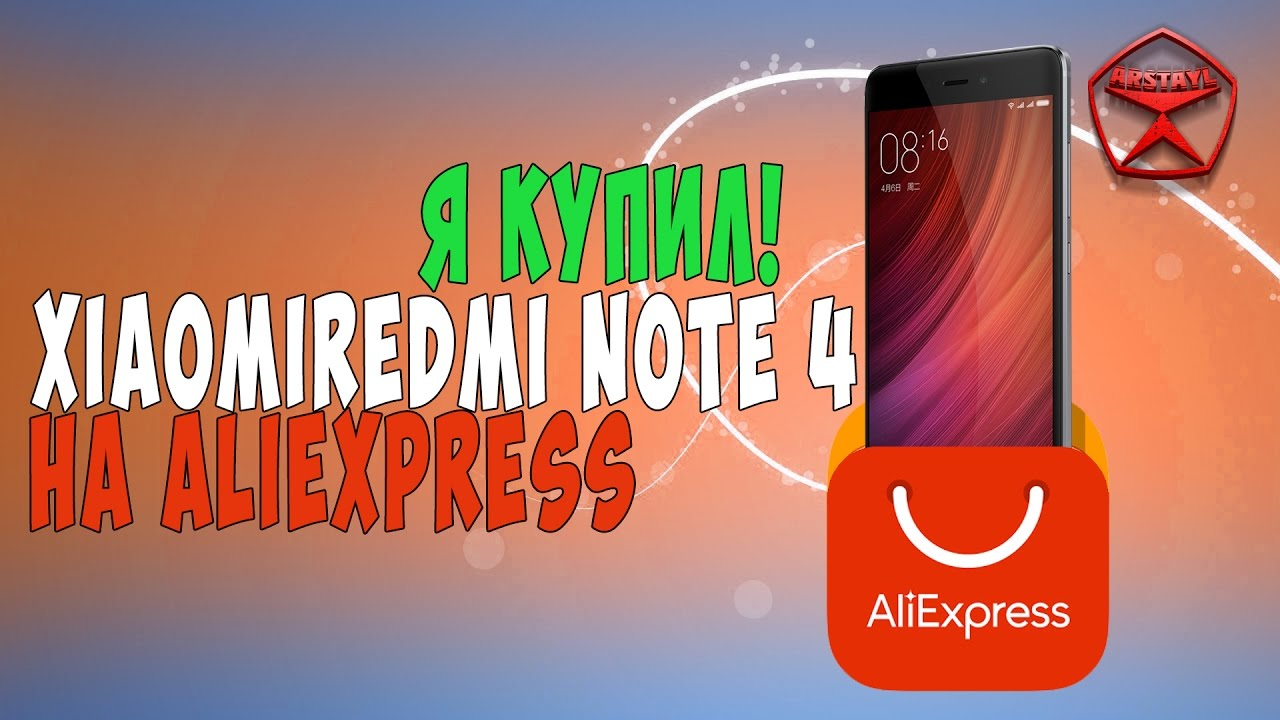 Я КУПИЛ! Xiaomi Redmi Note 4 на Aliexpress / Арстайл / - YouTube