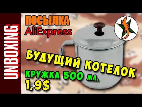 Туристические котелки, купить котелок походный в Киеве