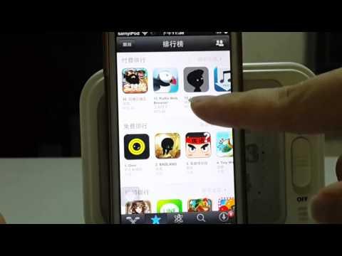 免費下載Iphone.Ipad遊戲和軟體(同步推)