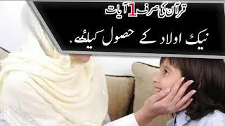Naik Aulad Ke Liye Wazifa Dua  || نیک اولاد کیلئے وظیفہ ||