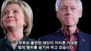 트럼프 vs 일루미나티: 역사에 길이 남을 희대의 명연설