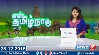 En Tamil Nadu News 28-12-2016 – News7 Tamil News