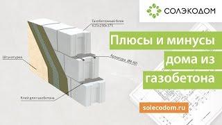 видео Совет по экологическому строительству