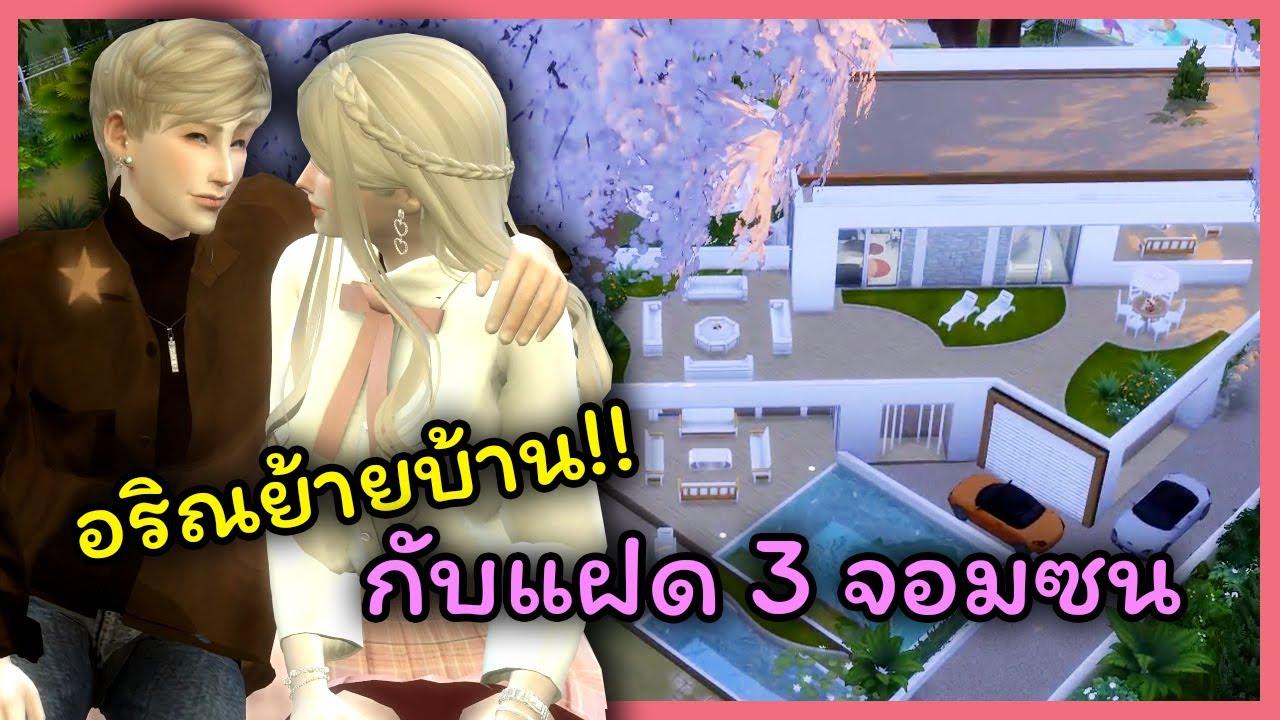 [The Sims 4] อริณย้ายบ้าน!! กับเด็กแฝด 3 จอมซน   Jubjang