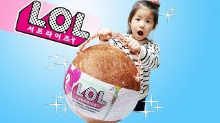 완전 큰 거대 LOL 서프라이즈 에그에요!! 서은이의 복불복 L.O.L 서프라이즈돌 인형뽑기 Surprise Ball Unboxing