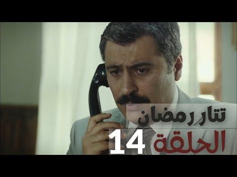 مسلسل تتار رمضان الجزء الثاني الحلقة 1 مدبلج