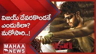 Vijay Deverakonda's Taxiwala Movie Leaked Online Before Release || Mahaa Entertainment