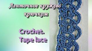 Ленточное кружево крючком. Crochet. Tape lace.