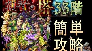 【モンスト】覇者の塔33階の簡単手順攻略&解説 thumbnail