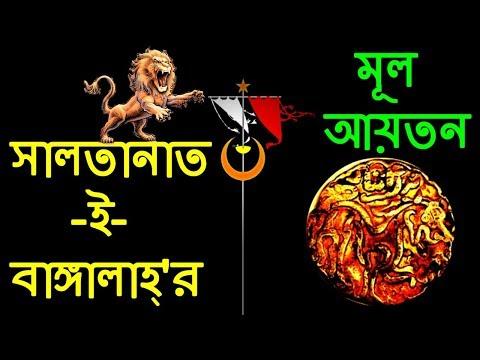 Awesome! Area of actual Bengal in Sultani Period/ সুলতানী আমলে বাংলার মূল সীমা