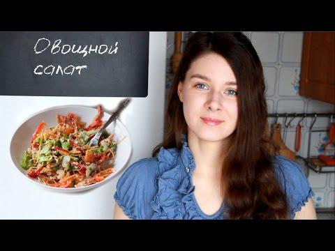 ПОЛЕЗНЫЙ овощной салат с СЕЛЬДЕРЕЕМ и СЕМЕЧКАМИ