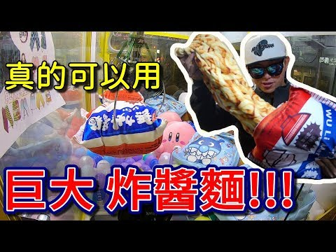 巨大的炸醬麵真的可以拆開來用!!!無力炸醬麵【小展子夾娃娃】  台湾 UFOキャッチャー  Taiwan UFO Catcher Claw Machine