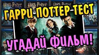 Насколько Хорошо Вы Знаете Гарри Поттера?