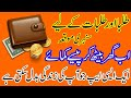 how to earn money online for android in pakistan without investment in urdu/hindi
