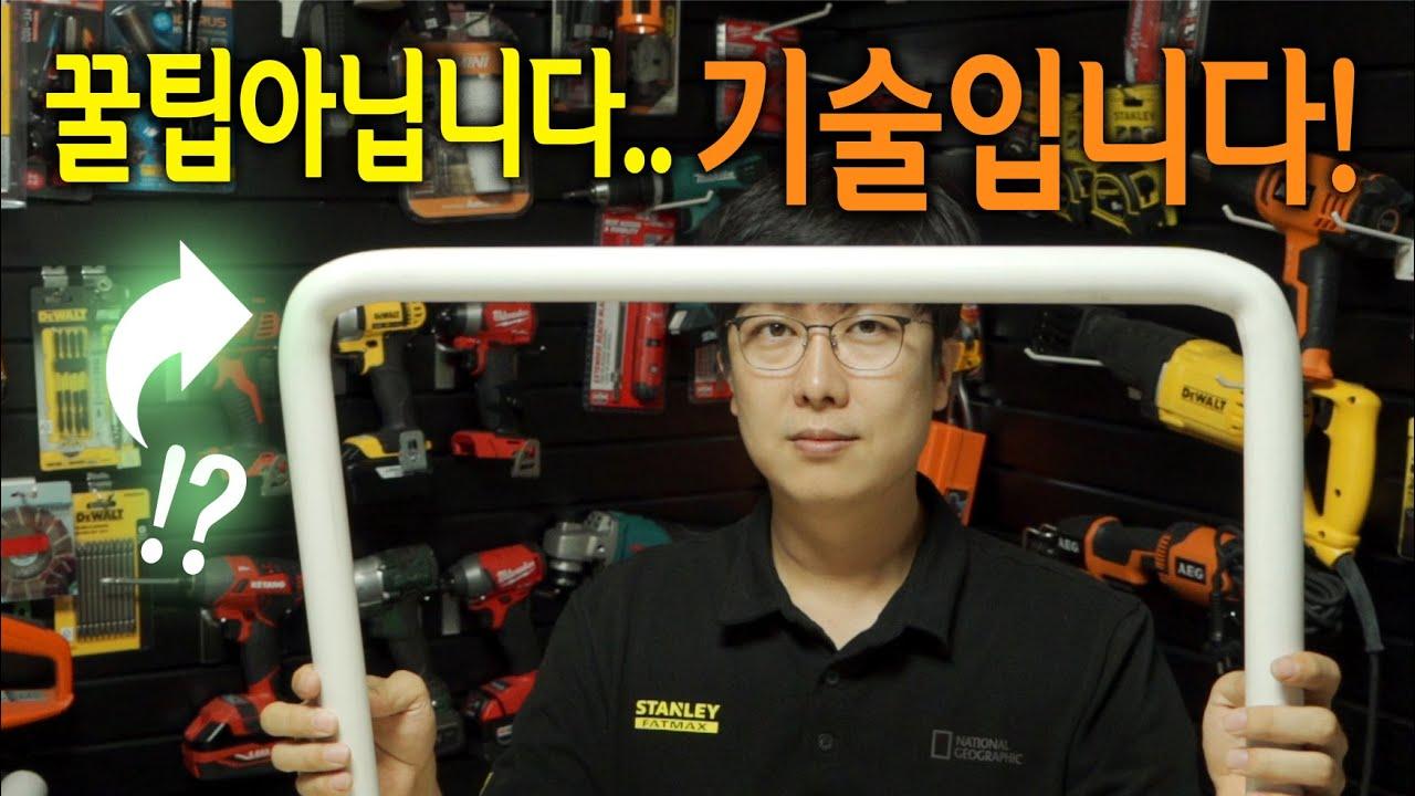 【🤴Ep.210】 누구든지 가능한 맨손 파이프 밴딩기술!? (PVC conduit bending)